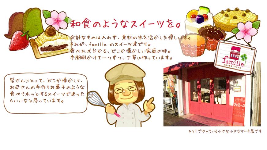 手作り菓子【ファミーユ】famille
