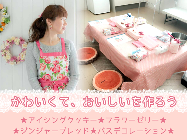お菓子教室 Pink Rose